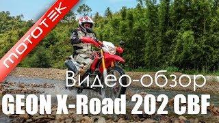 Мотоцикл GEON X-Road 202 CBF / EFI | Видео Обзор | Тест Драйв от Mototek