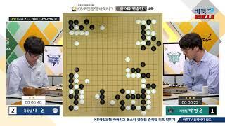 [KB국민은행 바둑리그] 올스타 연승전 4경기 (2/2…