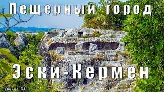 Пещерный город Эски Кермен.  Путешествие по Крыму.  Выпуск 52