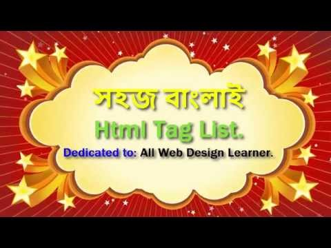 Html Tutorial For Beginner  - Easy HTML Tutorial  [Html5 Tutorial In Bangla]