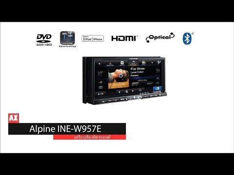 เครื่องเสียงรถยนต์ Alpine INE-W957E