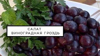 """Как приготовить салат """"Виноградная гроздь"""""""