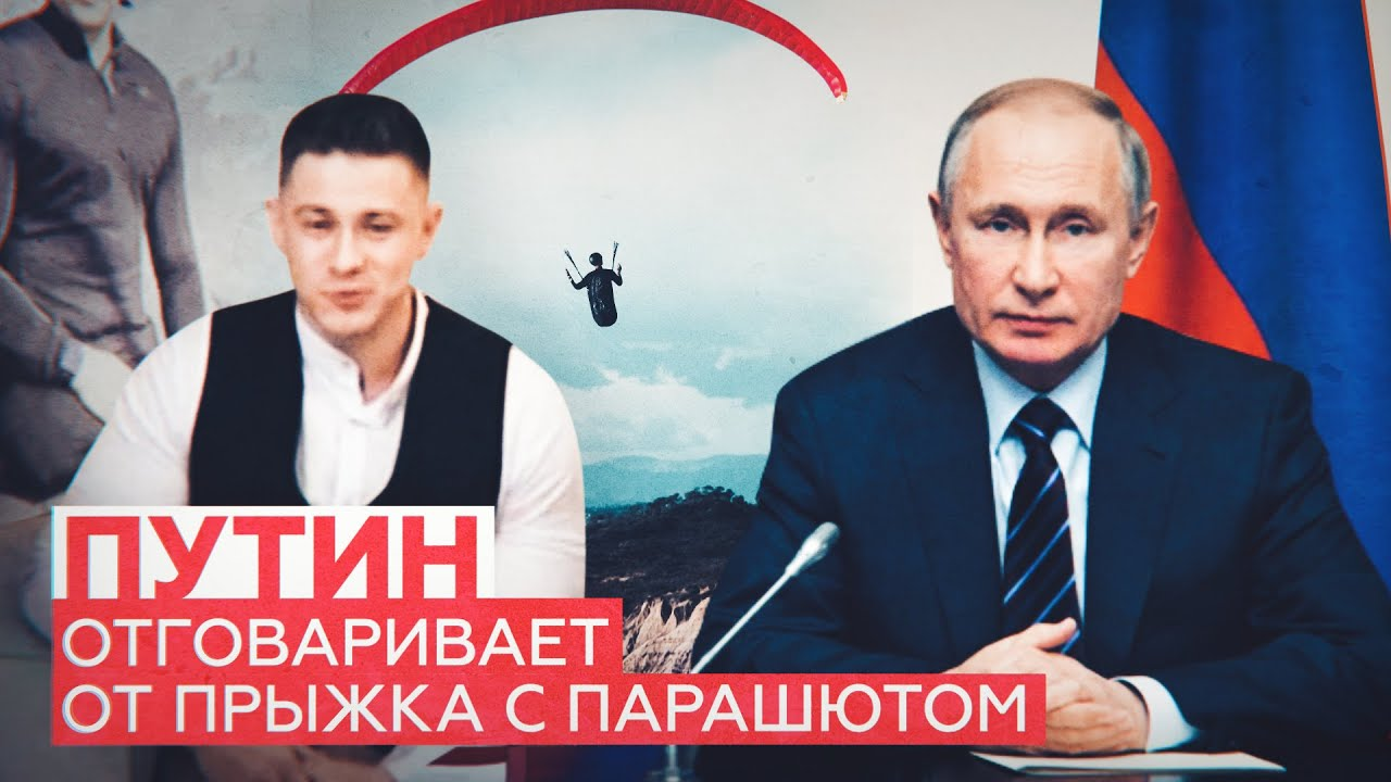 «Вон какие у тебя дочки»: Путин попытался отговорить потерявшего ноги уфимца прыгать с парашютом