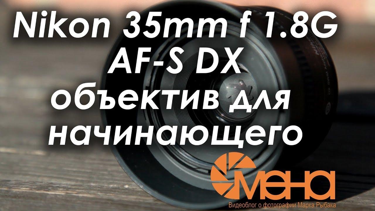 Nikon 35mm f 1.8G AF S DX объектив для начинающего