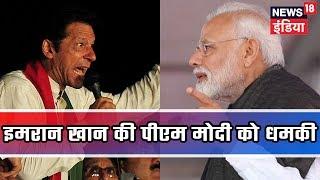 Imran Khan: 'अगर हम पर हमला होगा तो हमारे पास हमले का जवाब देने के अलावा दूसरा रास्ता नहीं होगा'