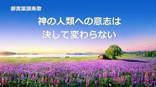 日本語賛美歌「神の人類への意志は決して変わらない」歌詞付き