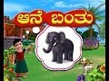 Aane Banthondu Aane - Kannada Rhymes 3d Animated video