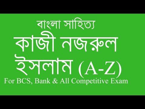 Kazi Nazrul Islam (A-Z): For BCS, Bank & All Job Preparation BD