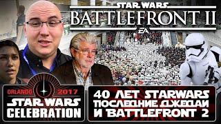 Star Wars Battlefront 2 - первые впечатления. Звездные Войны Последние Джедаи с Celebration