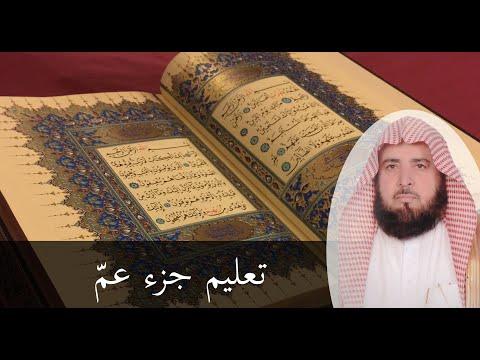 تلاوة تعليمية من جزء عمّ للشيخ خليل القارئ ( Khalil Al Qari )