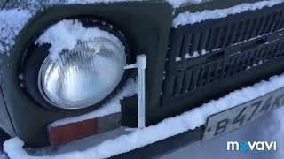 Луаз, заводим в мороз -33