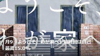 月9「ようこそ、わが家へ」最終回は自己最高15.0% 嵐の相葉雅紀が主演を...