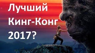 Конг остров черепа 2017.  Отзыв.  Новинки кино.