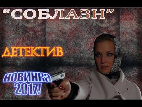 """""""СОБЛАЗН""""(2017) Детективы 2017, фильмы про расследование"""