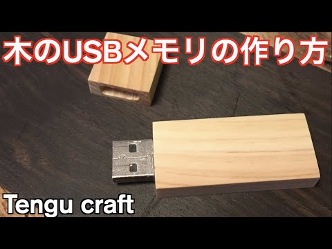 木のUSBの作り方 How to make wood USB memory.