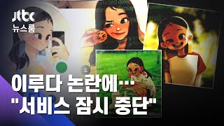 """'혐오문화' 그대로 배운 AI 이루다…""""서비스 잠시 중단"""" / JTBC 뉴스…"""
