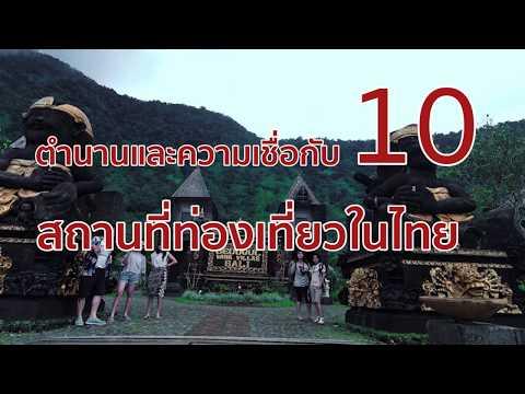 ตำนานและความเชื่อกับ 10 สถานที่ท่องเที่ยวในไทย
