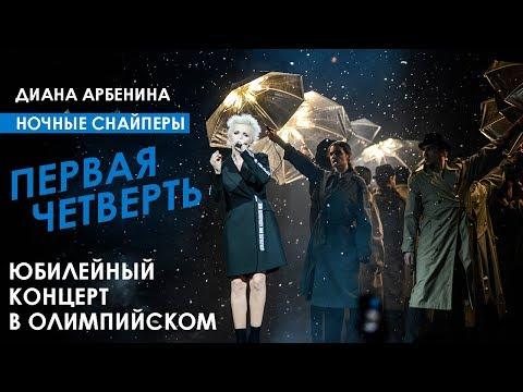 """""""Первая четверть"""" юбилейный концерт Дианы Арбениной. Ночных Снайперов в Олимпийском"""