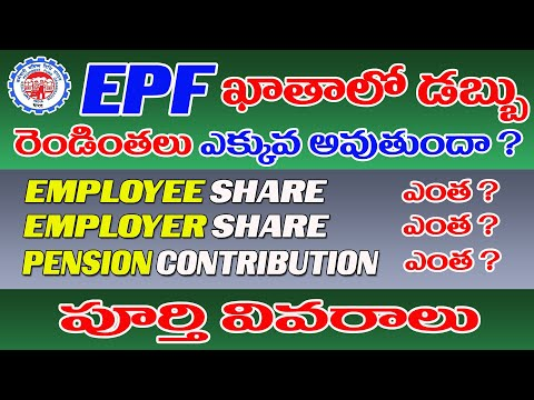 How To Calculate EPF Shares (employee, Employer, Pension Contribution) In Telugu