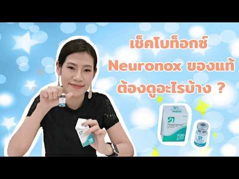 3 วิธีง่ายๆ เช็คโบท็อกซ์ของแท้ โดยคุณหมอกุ๊ก I Sowon ClinicSowonSoyou EP.11