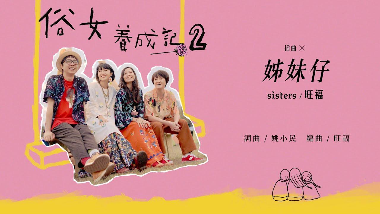 旺福WONFU〈姊妹仔〉Sisters(俗女養成記2插曲)|全曲試聽