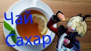 Пародия DN-Чай,Сахар.
