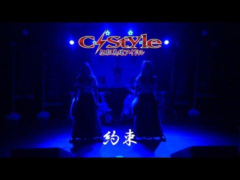 C-Style - 「約束」 MusicVideo C-StyleのYouTubeチャンネルへようこそ!【チャンネル登録】夜露死苦! 7周年無観客ライブ配信で初公開された「約束」のM...