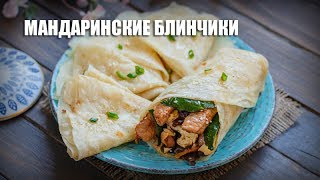 Мандаринские блинчики — видео рецепт