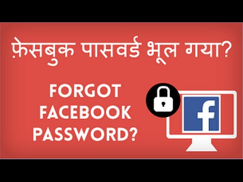 How to find my lost or forgotten Facebook Password? Facebook passowrd bhool gaya? Hindi video