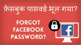 How to find my lost or forgotten Facebook Password Facebook passowrd bhool gaya Hindi video