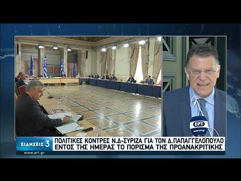 Πολιτικές κόντρες ΝΔ - ΣΥΡΙΖΑ για τον Δ. Παπαγγελόπουλο | 14/07/2020 | ΕΡΤ