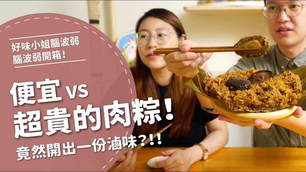 便宜VS超貴肉粽!竟然開出一份滷味?!【腦波弱開箱】EP31
