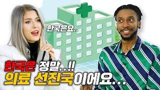 미국인들이 극찬하는 한국의 의료 시설 및 문화?!!