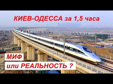 Киев-Одесса за 1,5 часа. Миф или реальность ?