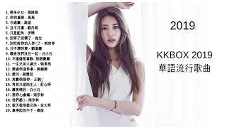 2019 KKBOX 流行歌曲 最火綜合排行榜 (非聽不可)