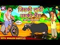 जिसकी लाठी उसकी भैंस - Hindi Kahaniya for Kids | Stories for Kids | Moral Stories | Koo Koo TV