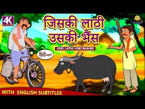 जिसकी लाठी उसकी भैंस - Hindi Kahaniya for Kids | Stories for Kids | Moral Stories | Koo Koo TV