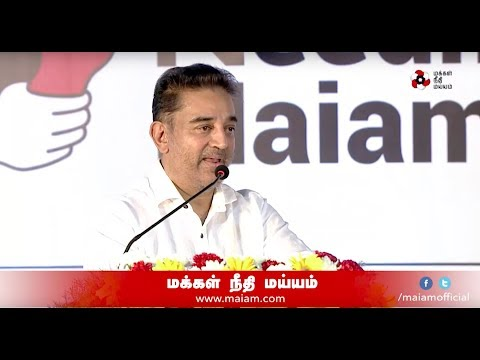 KAMAL HAASAN speech at Women's day event | MAKKAL NEEDHI MAIAM