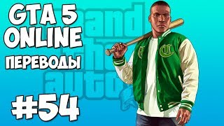GTA 5 Online Смешные моменты 54 (приколы, баги, геймплей)
