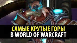 Бессмысленный Топ: Самые Крутые Горы в World of Warcraft!