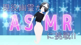 現役幽霊のASMR!【新人幽チューバー】