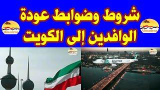شروط وضوابط عودة الوافدين إلى الكويت