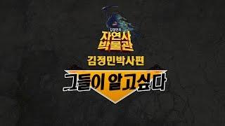 [김정민의자연사박물관]9부 김정민박사편 - 김정민박사의 과거 공개, 프리메이슨인가? CIA 한국요원인가?
