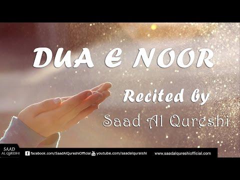 Dua e Noor  -  Amazing supplication Recitation By Saad Al Qureshi