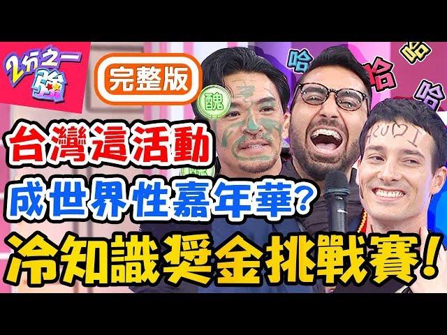 冷知識獎金挑戰賽!台灣最多古蹟的城市竟不是台南?正確答案讓杜力大受打擊?!夢多 蔡博文【#2分之一強】20200108 完整版 EP1220