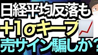 1/26【日経平均】反落↘️5日線割れ+スラストダウンがダマシになりまくってる件💹1時間足ボリンジャーバンド要チェック🖊️🤔📊