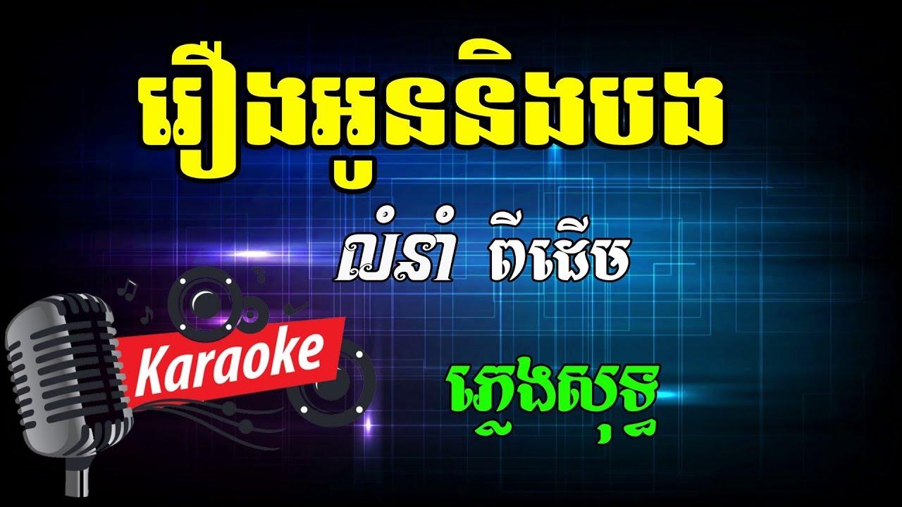 You and me រឿងអូននិងបង Khmer Karaoke ភ្លេងសុទ្ធ ខារ៉ាអូខេ Phleng Sot