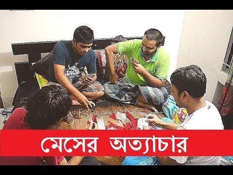 Messar Ottachar | Hostel Life । Bangla New Funny Video ...