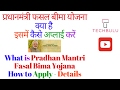 Pradhan Mantri Fasal Bima Yojana - PMFBY - Details, Benefits, Eligibility & How to Apply - In Hindi