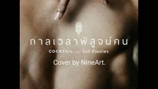 กาลเวลาพิสูจน์คน - Cocktail Cover by NineArt.